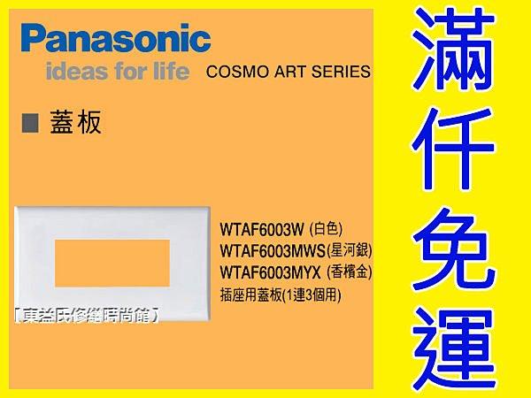 WTAF6003W插座用蓋板 (1連3個用)Panasonic國際牌開關插座+COSMO ART系列+【東益氏】另售中一電工熊貓時尚月光系列蓋板