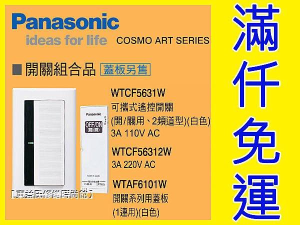 WTCF5631W可攜式遙控開關(三線式2頻道)Panasonic國際牌+COSMO ART系列+【東益氏】另售中一電工熊貓月光時尚系列