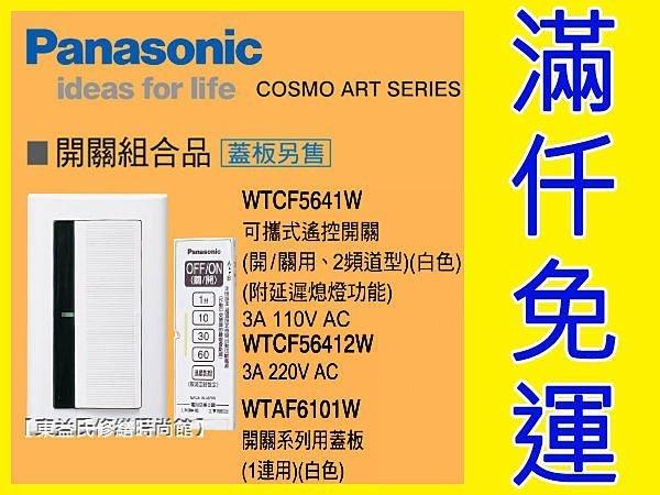 WTCF5641W可攜式遙控開關(三線式2頻道)附延遲熄燈功能Panasonic國際牌+COSMO ART系列+【東益氏】另售中一電工時尚熊貓月光系列