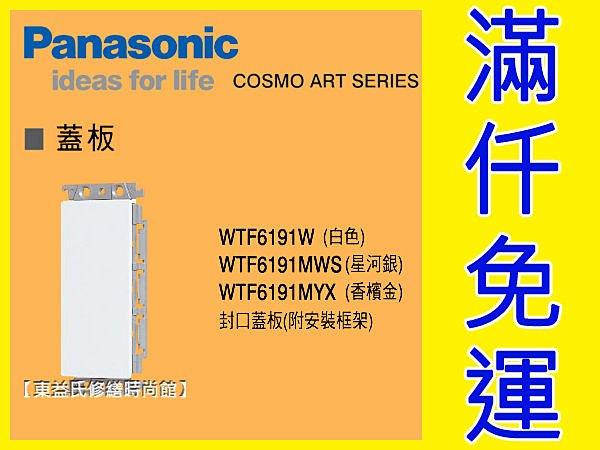 WTF6191W封口蓋板(1連用)Panasonic國際牌開關插座+COSMO ART系列+【東益氏】另售中一電工熊貓月光時尚系列