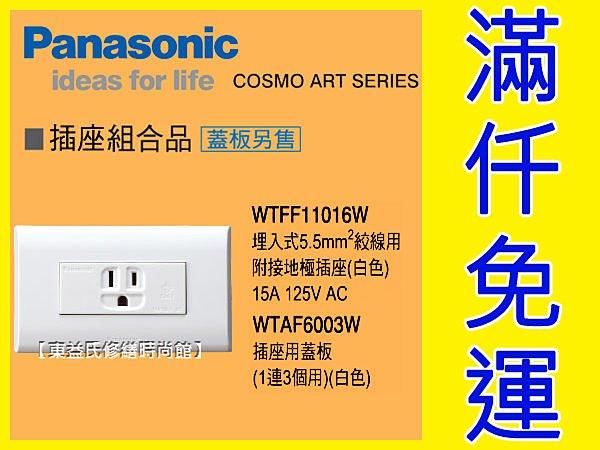 WTFF11016單插座附接地(5.5絞線用)Panasonic國際牌開關插座+COSMO ART系列+【東益氏】另售中一電工熊貓時尚月光系列
