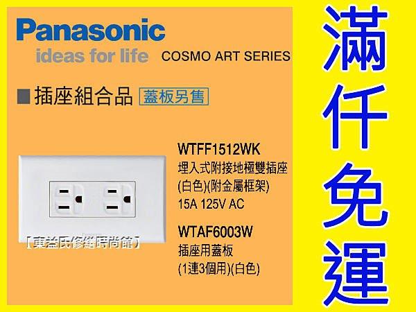 WTFF1512WK 雙插座附接地Panasonic國際牌開關插座+COSMO ART系列+【東益氏】售中一電工熊貓月光時尚系列