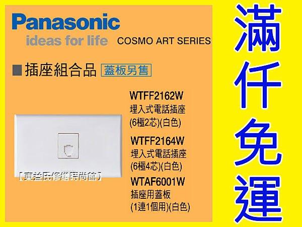 WTFF2162W電話單插座(6極2芯) Panasonic國際牌+COSMO ART系列+【東益氏】另售中一電光熊貓時尚月光系列