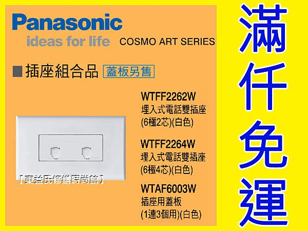 WTFF2262W電話雙插座(6極2芯)Panasonic國際牌+COSMO ART系列+【東益氏】售中一電工熊貓月光時尚系列