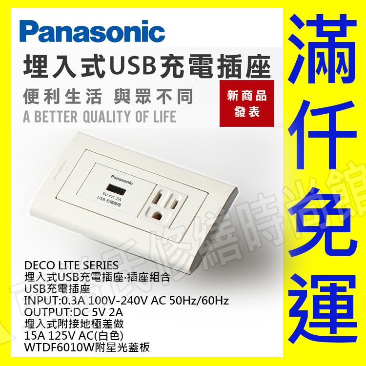 國際牌Panasonic WNF1071W+WNF1001W USB充電插座+接地單插座(附蓋板)【東益氏】售中一電工 時尚熊貓月光