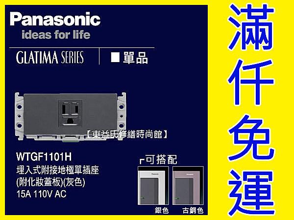 Panasonic國際牌GLATIMA開關WTGF1101H埋入式附接地極單插座附化妝蓋板(單品)【東益氏】售星光系列 開關插座蓋板 中一電工熊貓面板
