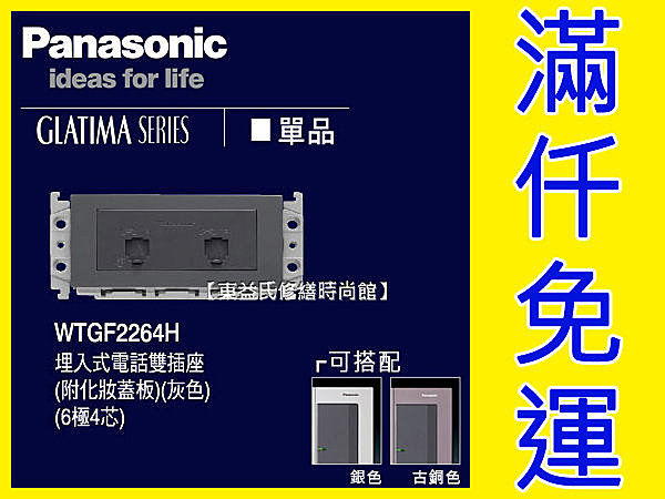 Panasonic國際牌GLATIMA開關面板WTGF2264H埋入式電話雙插座附化妝蓋板(單品)【東益氏】 售星光  開關 插座 蓋板 中一電工熊貓面板
