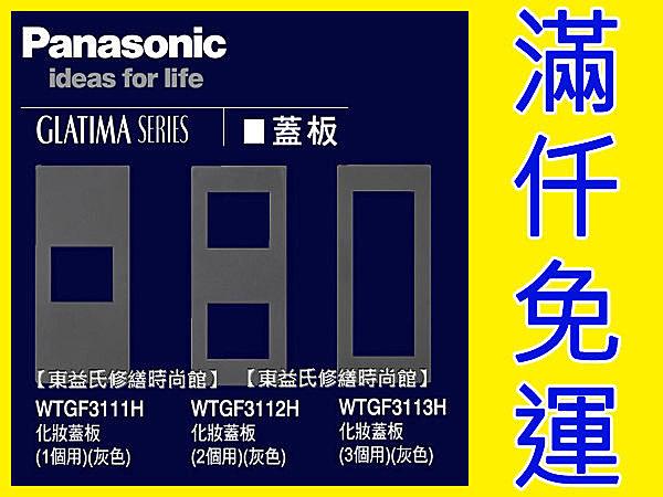 Panasonic國際牌GLATIMA開關面板WTGF3111H灰色化妝蓋板(1個用) 【東益氏】售星光 開關插座蓋板 中一電工熊貓面板