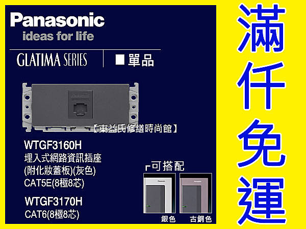 Panasonic國際牌GLATIMA開關WTGF3160H埋入式網路資訊插座附化妝蓋板CAT5E【東益氏】 售星光 開關 插座 蓋板 中一電工熊貓面板