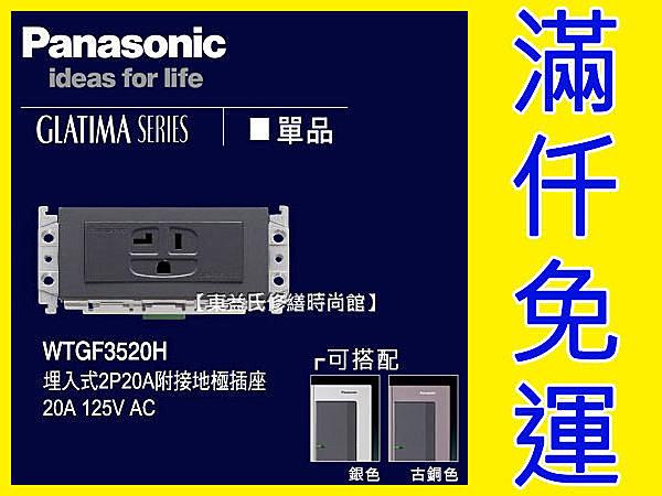 Panasonic國際牌GLATIMA開關面板WTGF3520H埋入式2P20A附接地插座附化妝蓋板【東益氏】 售 星光  開關插座蓋板 中一電工熊貓面板