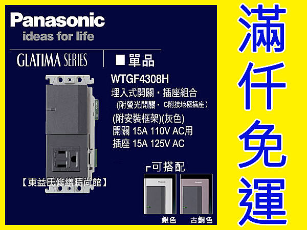 Panasonic國際牌GLATIMA開關面板WTGF4308H埋入式開關插座組合【東益氏】 售 星光 開關 插座 蓋板 中一電工熊貓面板