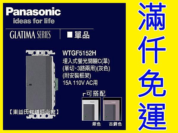 Panasonic國際牌GLATIMA面板WTGF5152H埋入式螢光單開關.單切 (單品.110v)【東益氏】 售星光  開關 插座 蓋板 中一電工熊貓面板
