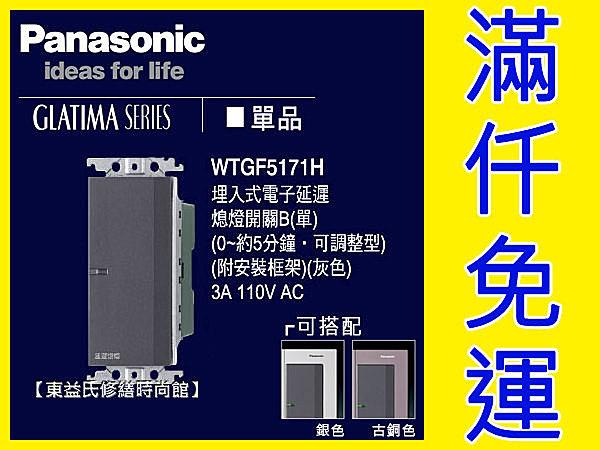 國際牌Panasonic GLATIMA開關面板WTGF5171H埋入式電子延遲熄燈開關B 3A 110V 【東益氏】售星光  開關 插座 蓋板 中一電工 熊貓面板