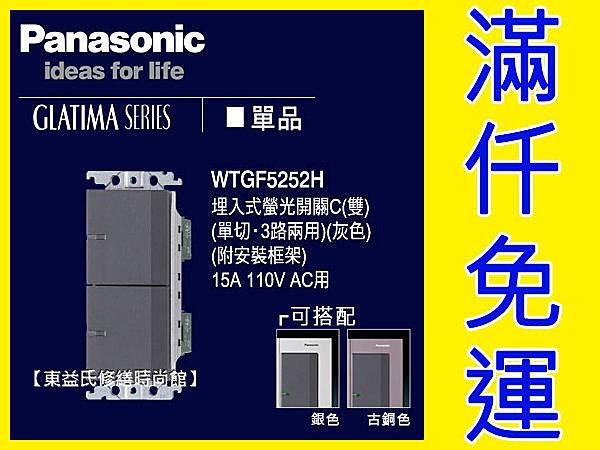 Panasonic國際牌GLATIMA開關面板WTGF7252H埋入式螢光開關C雙單切 220V單品  【東益氏】 售 星光  開關 插座 蓋板 中一電工熊貓面板