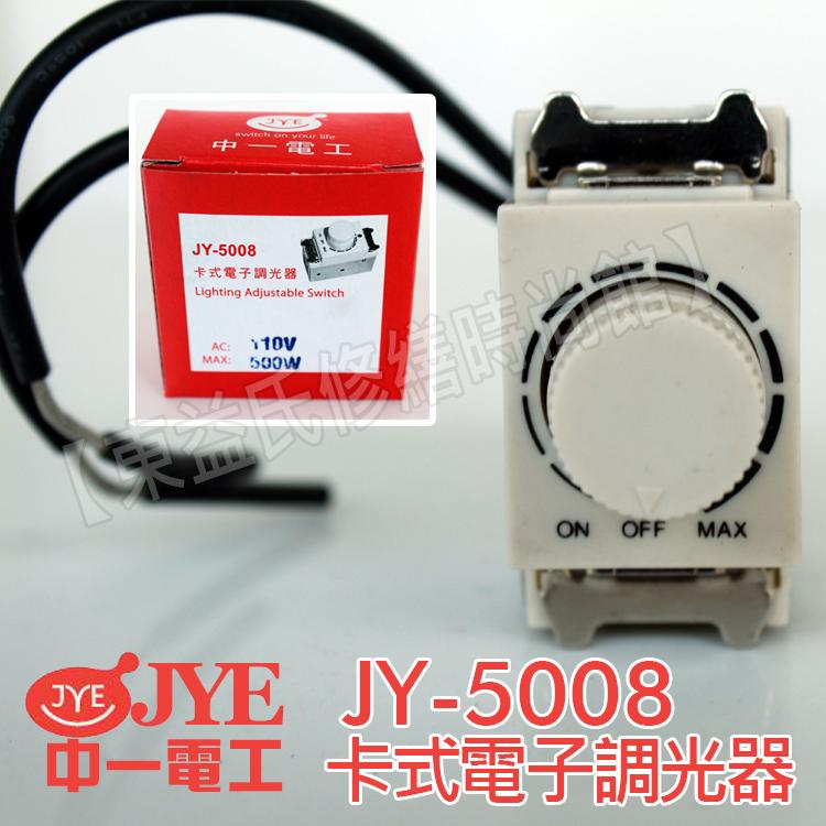 中一電工JY-5008卡式調光器開關500W【東益氏】售時尚月光熊貓系列 國際牌星光系列