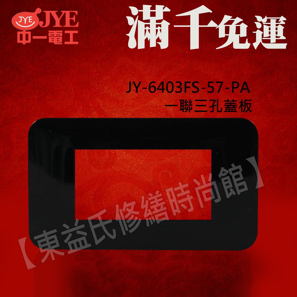 【東益氏】中一電工時尚系列-鋼琴黑-JY-6403FS-57-PA 一聯三孔蓋板 另售Panasonic GLATIMA全系列 星光全系列 開關 插座 蓋板
