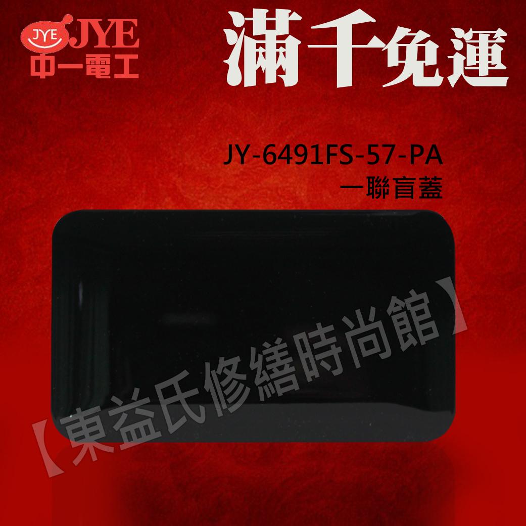 【東益氏】中一電工時尚系列-鋼琴黑-JY-6491FS-57-PA 一聯盲蓋 另售Panasonic GLATIMA全系列 星光全系列 開關 插座 蓋板
