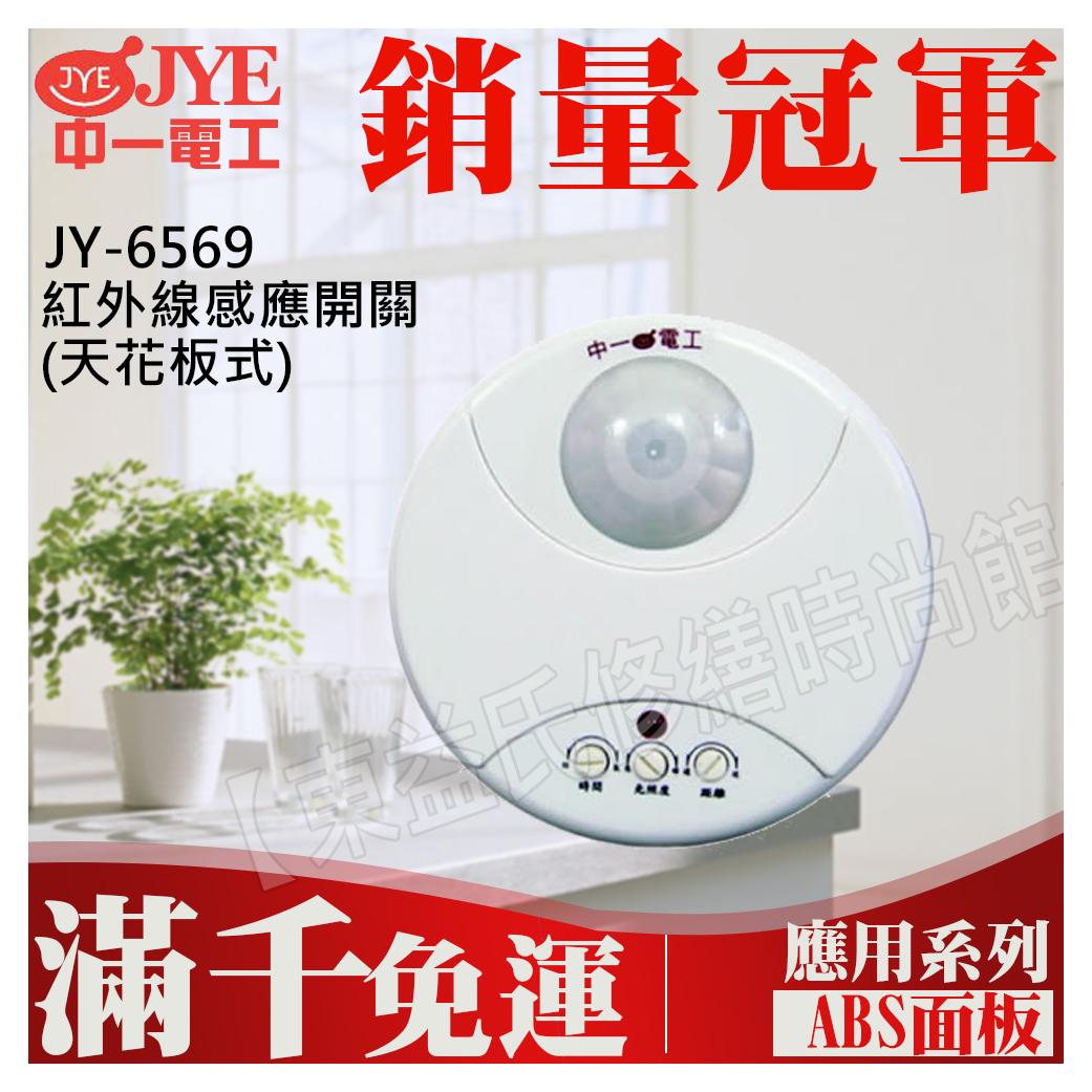 中一電工JY-6569 紅外線感應開關(天花板式)基本款【東益氏】售月光 時尚 熊貓 國際牌