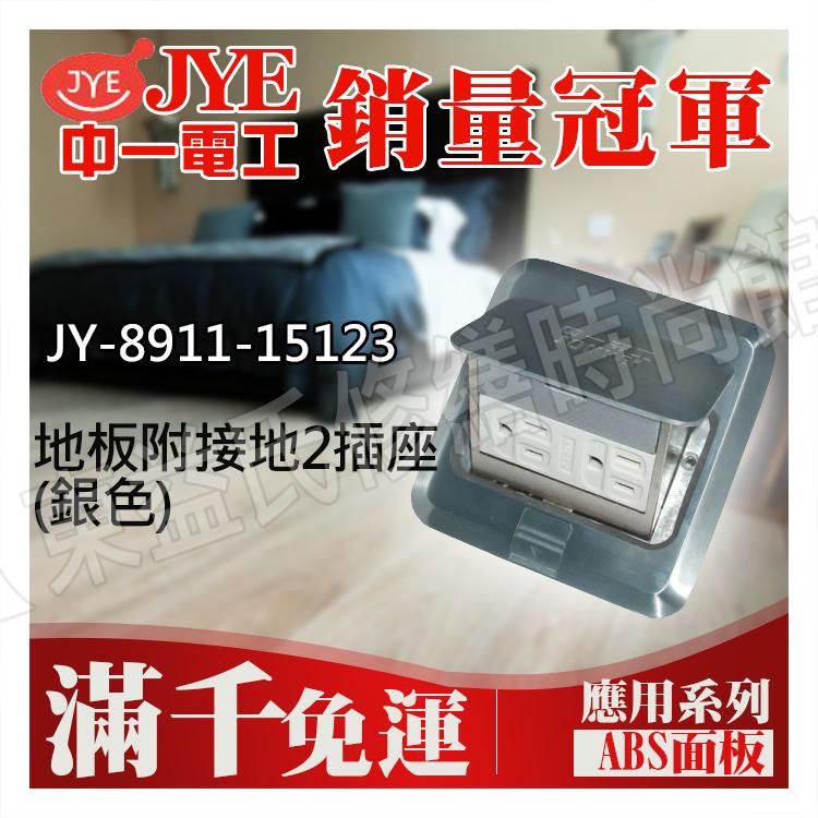 中一電工JY-8911-15123 地板附接地2插座(銀色) 基本款【東益氏】售月光 時尚 熊貓 國際牌
