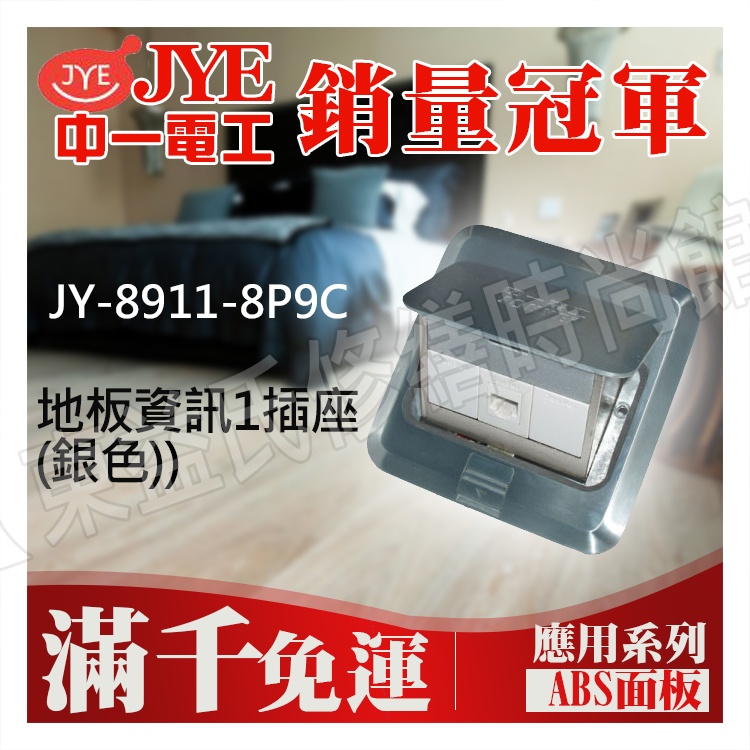 中一電工JY-8911-8P9C 地板資訊1插座(銀色)基本款【東益氏】售月光 時尚 熊貓 國際牌