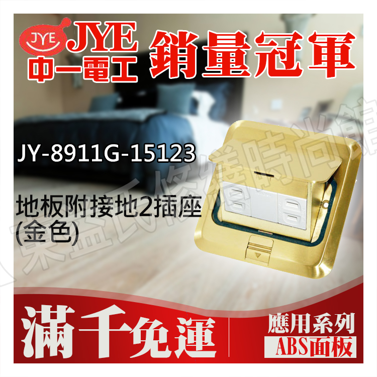中一電工JY-8911G-15123 地板附接地2插座(金色) 基本款【東益氏】售月光 時尚 熊貓 國際牌
