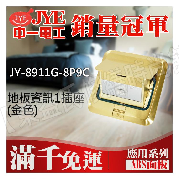 中一電工JY-8911G-8P9C 地板資訊1插座(金色) 基本款地板彈跳開關【東益氏】售月光 時尚 熊貓 國際牌