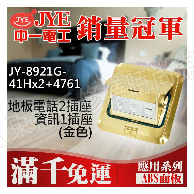 中一電工JY-8911G-41Hx2+4761地板電話2插座 資訊1插座(金色) 基本款【東益氏】售中一電工月光時尚熊貓 國際牌全系列