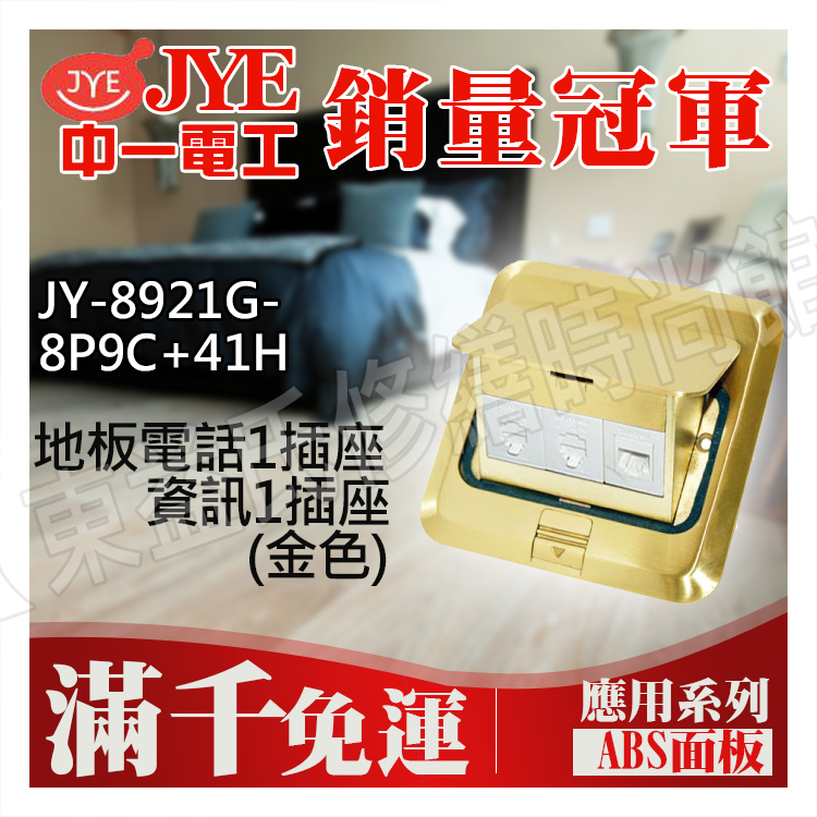 中一電工JY-8911G-8P9C+41H 地板電話1插座 資訊1插座(金色)基本款【東益氏】售 國際牌panasonic