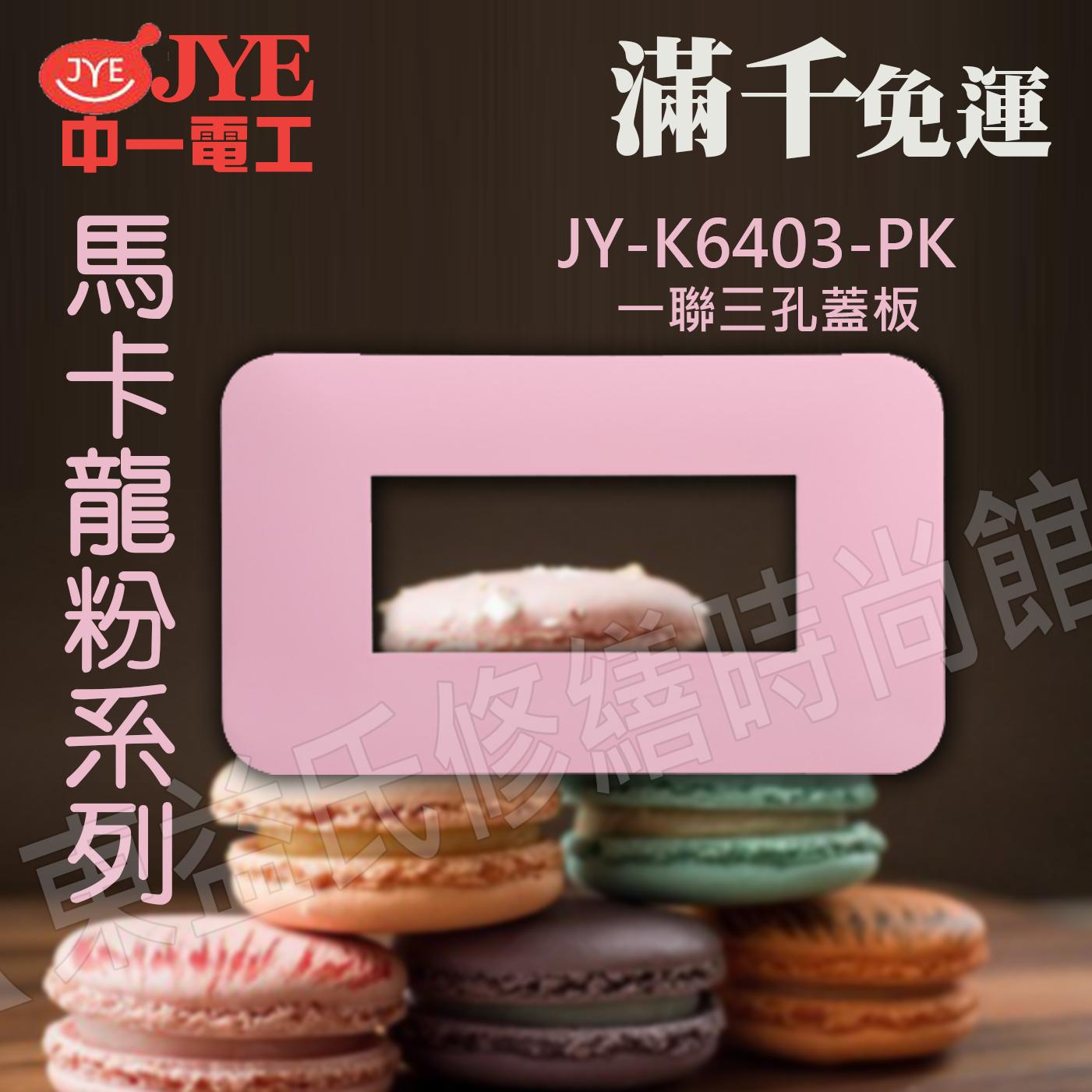 【東益氏】中一電工時尚系列-馬卡龍粉-JY-K6403-PK 一聯三孔蓋板 另售Panasonic GLATIMA全系列 星光全系列 開關 插座 蓋板