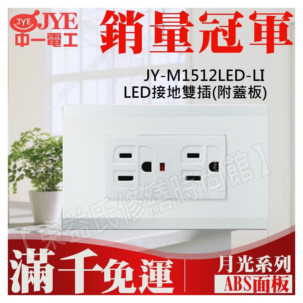 【東益氏】中一電工月光基本款系列 LED接地雙插 JY-M1512LED-Ll 另售Panasonic GLATIMA全系列 星光全系列 開關 插座 蓋板