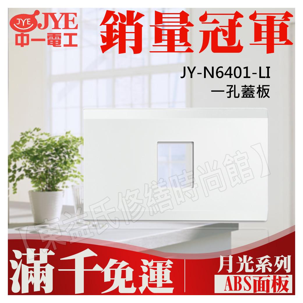【東益氏】中一電工月光基本款系列 一孔蓋板 JY-N6401-LI另售Panasonic GLATIMA全系列 星光全系列 開關 插座 蓋板