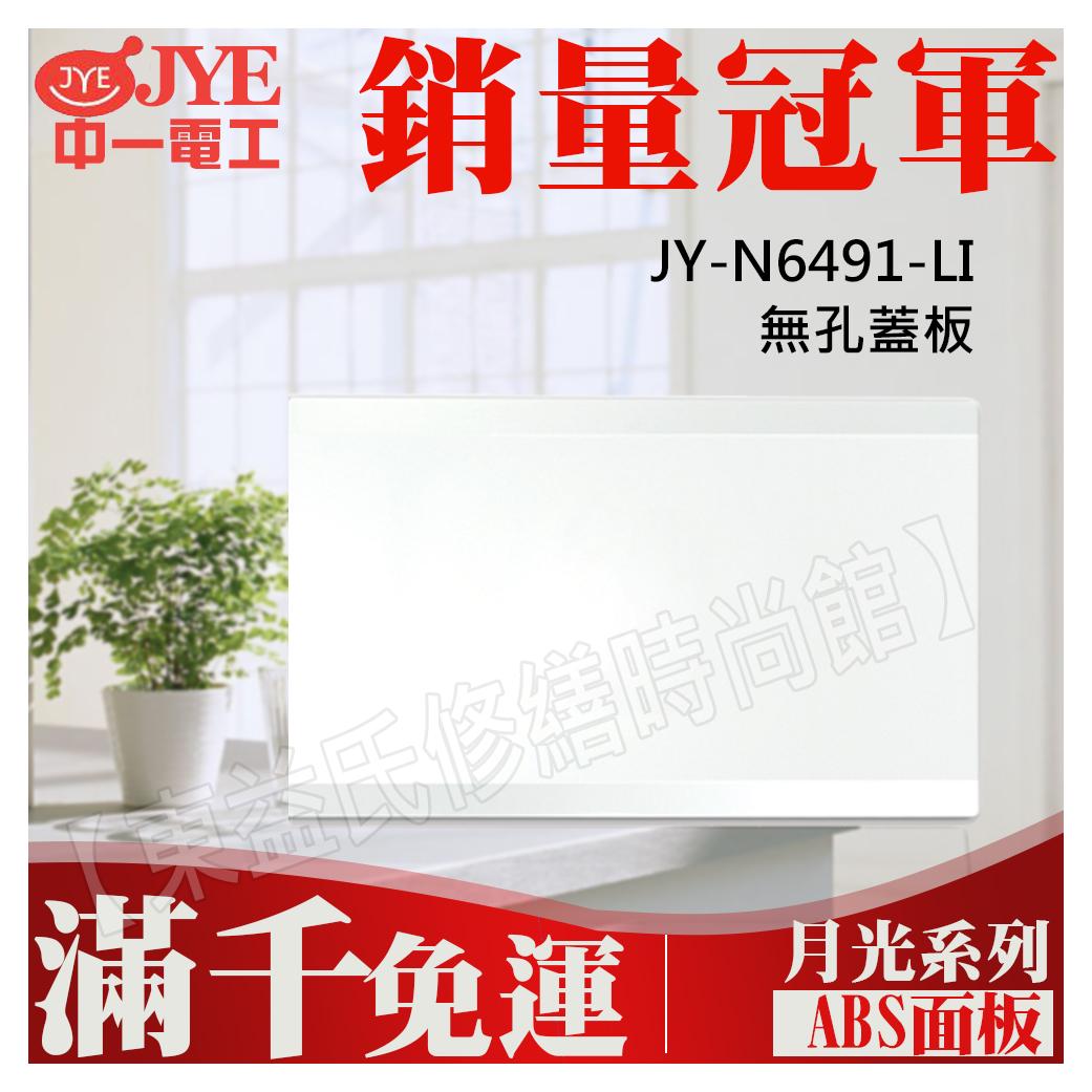 【東益氏】中一電工月光基本款系列 無孔蓋板 JY-N6491-LI 另售Panasonic GLATIMA全系列 星光全系列 開關 插座 蓋板