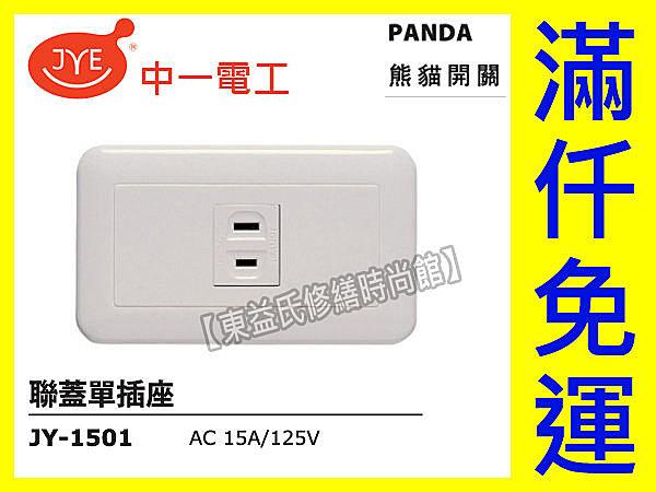 中一電工熊貓系列JY-1501連蓋單插座PANDA大面板押扣【東益氏】售Panasonic GLATIMA 星光 COSMO 開關 插座 蓋板