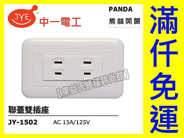 中一電工熊貓系列JY-1502聯蓋雙插座PANDA大面板押扣 【東益氏】售Panasonic GLATIMA全系列 星光全系列 開關 插座 蓋板