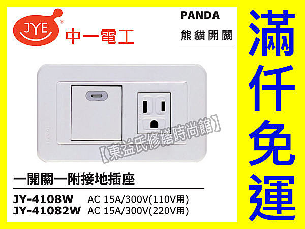 中一電工熊貓系列JY-4108W螢光一切開關一附接地插PANDA面板【東益氏】售Panasonic GLATIMA 星光 COSMO 開關 插座 蓋板