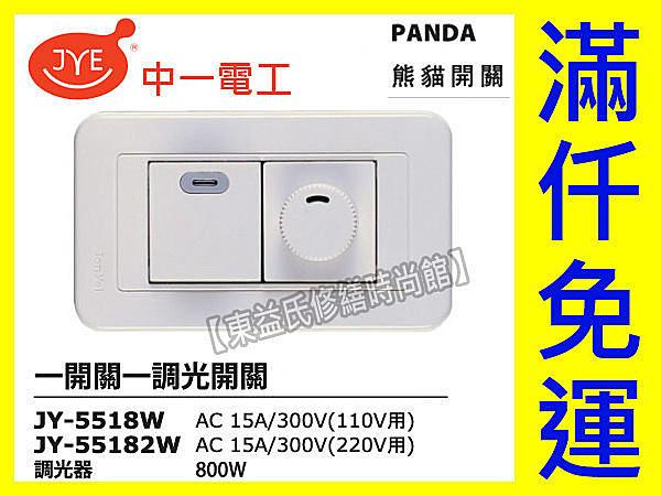 中一電工熊貓系列JY-5518W螢光一開一調光PANDA面板押扣【東益氏】售Panasonic GLATIMA 星光 COSMO 開關 插座 蓋板 水電材料