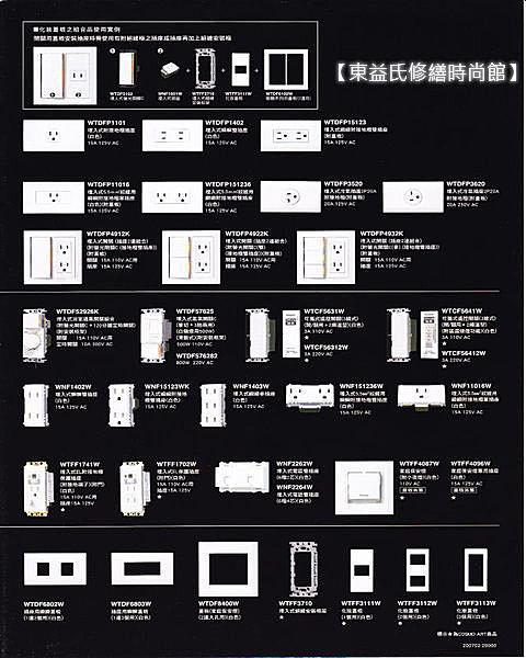 Panasonic国际牌开关插座星光系列WTFF4510W埋入式紧急押扣【东 寵物籃