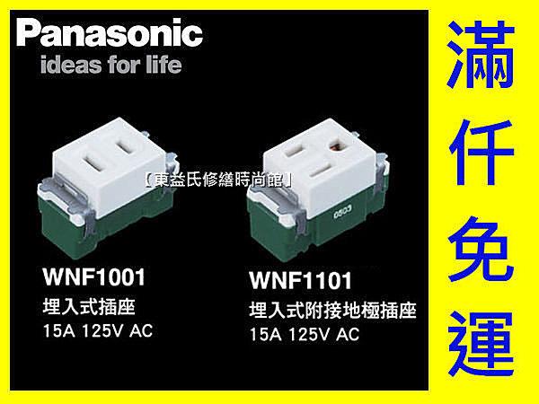 Panasonic國際牌開關插座  埋入式插座WNF1001 【東益氏】售中一電工熊貓時尚面板