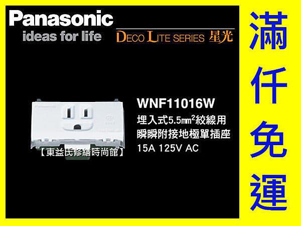 【東益氏】Panasonic國際牌開關插座+WNF11016W 5.5mm絞線用附接地極單插座  另售中一