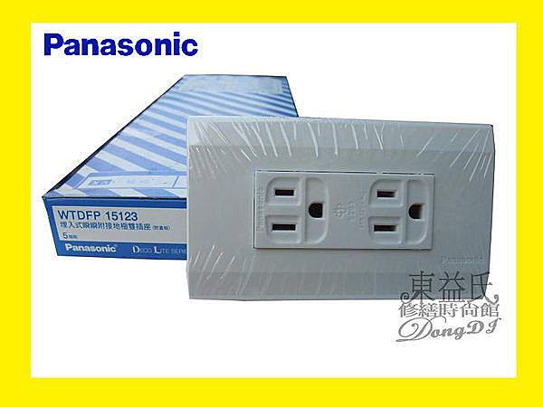 【東益氏】國際牌Panasonic星光系列蓋板面板插座WTDFP15123埋入式附接地雙插座 另售中一熊貓 面板