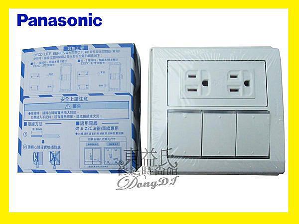 【東益氏】國際牌Panasonic星光WTDFP4932K三開含兩插座附接地  另售星光系列開關蓋板面板優惠價格