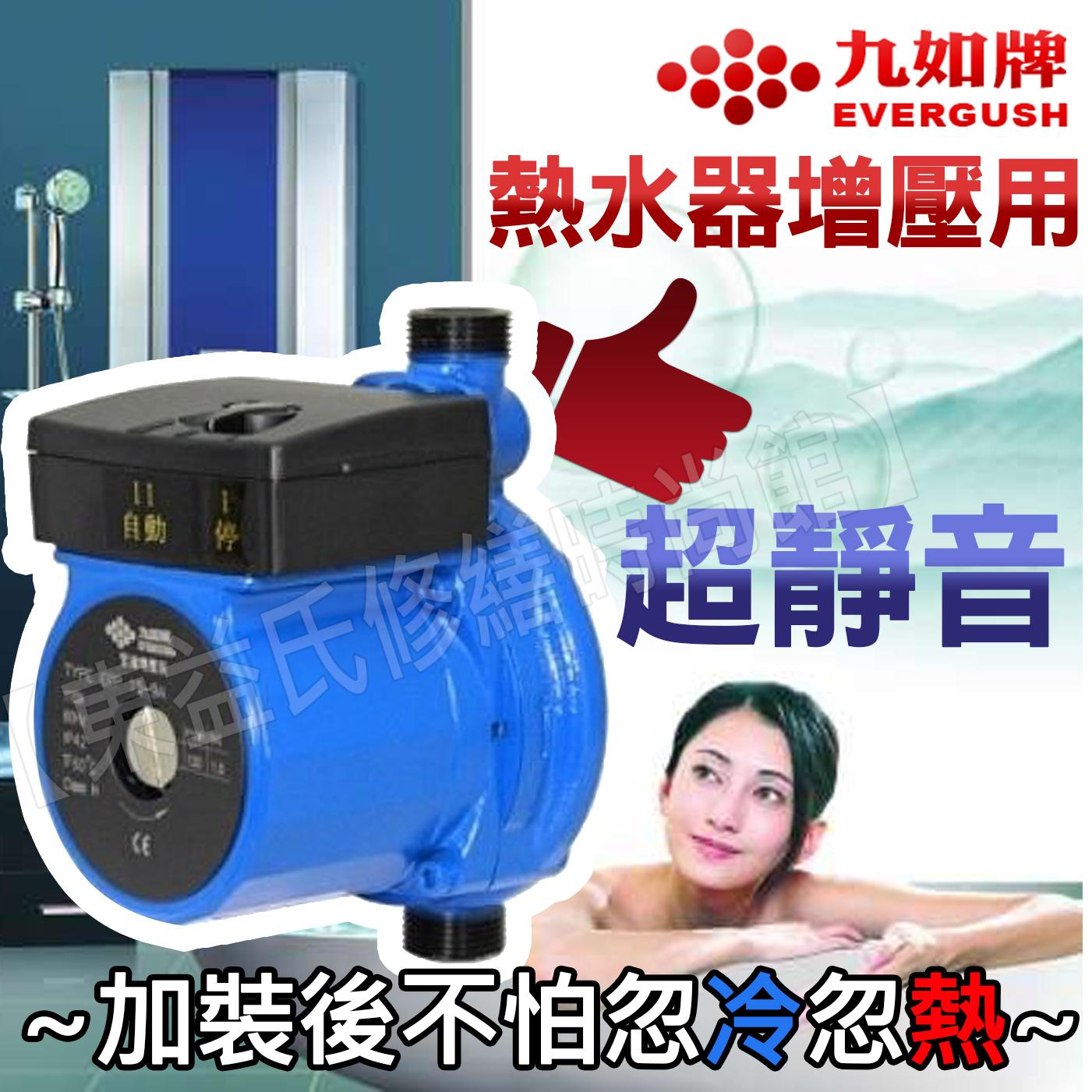 九如牌 ERP15-9A 熱水器 管道增壓泵110V/220V通用 加壓機/加壓馬達/加壓泵浦【東益氏】水電材料售 大井牌