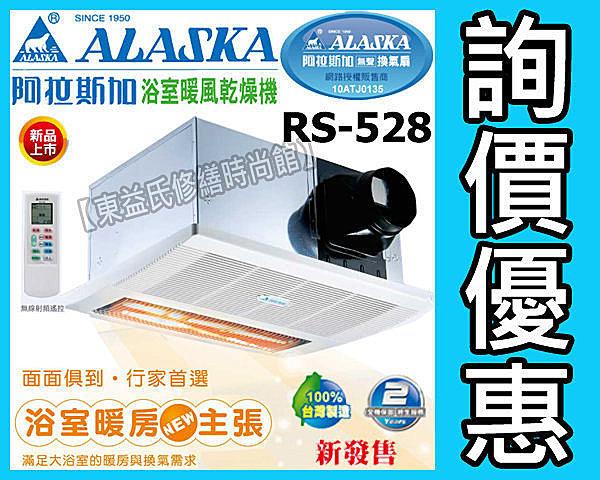 【東益氏】ALASKA阿拉斯加RS-528暖風乾燥機《220V 遙控型 紅外線單吸式》暖風機 另售通風扇