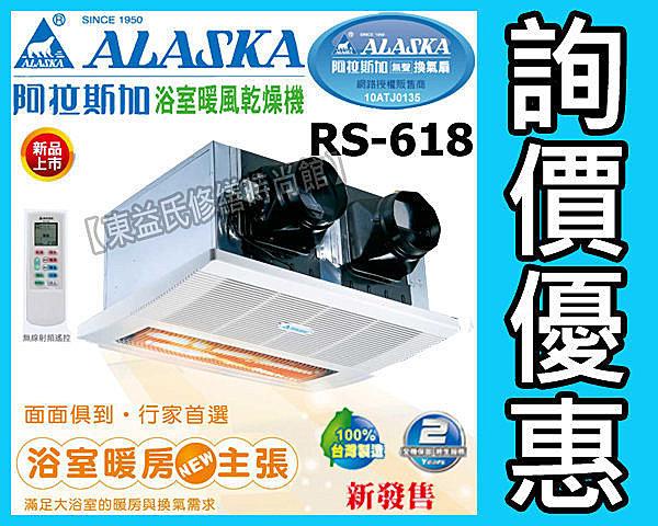 【東益氏】ALASKA阿拉斯加RS-618暖風乾燥機《遙控型 紅外線雙吸式》暖風機 另售電熱水器