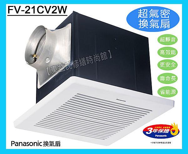 【東益氏】國際牌Panasonic超靜音通風扇換氣扇FV-21CV2W(110V/220V)售阿拉斯加暖風乾燥機