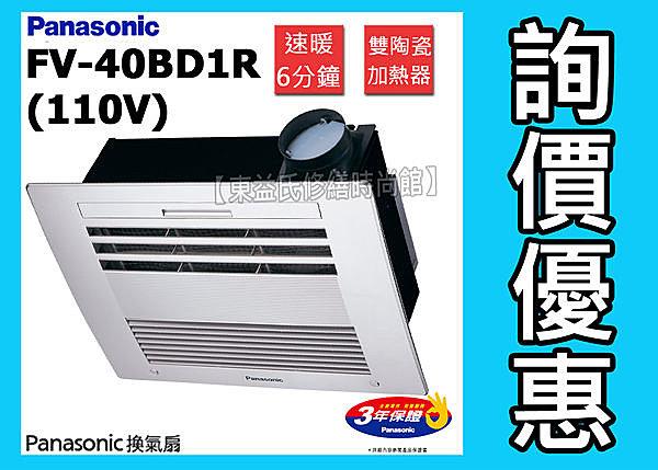 FV-40BD1R國際牌Panasonic陶瓷加熱浴室暖風乾燥機暖風機暖風扇三年保固【東益氏】售阿拉斯加 香格里拉 中一電工 三菱 樂奇