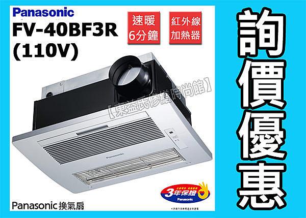 FV-40BF3R(110V)國際牌Panasonic無線遙控紅外線加熱浴室暖風乾燥機【東益氏】售阿拉斯加 樂奇 三菱 香格里拉 中一電工