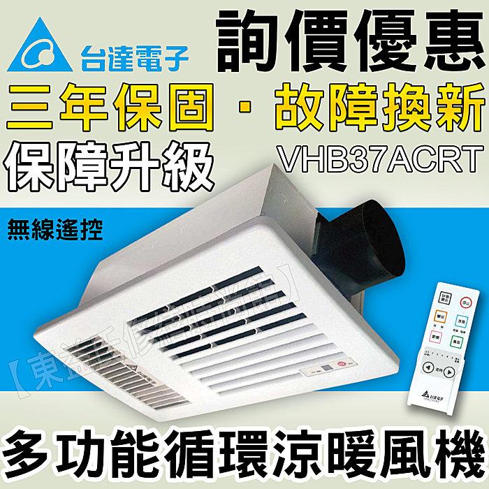 台達電子VHB37ACRT-B / VHB37BCRT-B/VHB37ACRT/VHB37BCRT無線遙控型多功能循環涼暖風機 《110V》 VHB37ACRT 暖風乾燥機【東益氏】 售阿拉斯加  國際牌 panasonic 中一電工 康乃馨 樂奇 三菱 暖風機 通風扇 換氣扇
