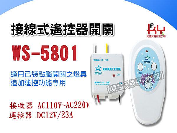 【東益氏】WS-5801接線式遙控開關《適用已裝電腦開關之燈具》110V~220V 台製 另售省電燈泡