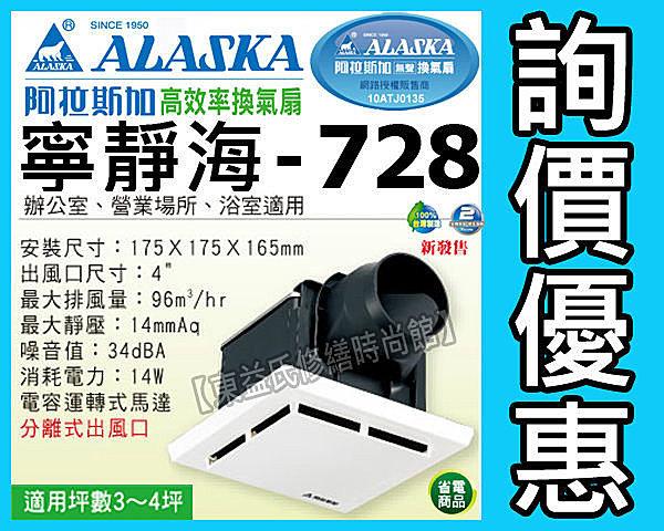【東益氏】ALASKA阿拉斯加高效率換氣扇 寧靜海728 通風扇 排風機 熱水器